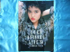 荻野目洋子パンフレットライブ1988SUMMER TOUR