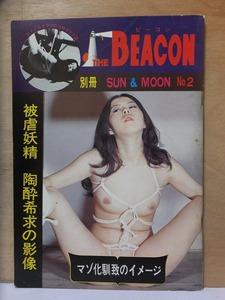古いビニ本か自販機本   緊縛もの  THE BEACON 別冊 SUN & MOON No.2   無修正本では有りません。   エドプロダクツ