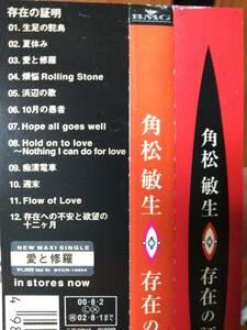 角松敏生☆存在の証明☆全12曲のアルバム♪送料180円か370円(追跡番号あり)