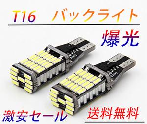 ◆T16規格 バックランプ アクティー トラック H21.12~ HA8・9/アコードハイブリッド CR6・CR7/インサイト H21.2~ ZE2専用