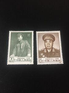 ★既決★ 中国切手 朱徳将軍 未使用 1986年 2種完