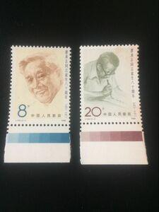 ★既決★ 中国切手  未使用 1988年 2種完 人物