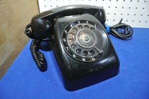 ダイヤル式黒電話 600-A2 日本電信電話株式会社 昭和レトロ