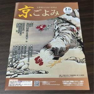 京ごよみ 2019 2月号 京都観光先取り情報誌