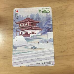 使用済 京都市営地下鉄トラフィカ京カード 西陣織・織額「銀閣寺」