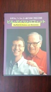 ビルゲイツ・バフェット セミナー DVD 「世紀の対談」 日本経営合理化協会 自己啓発 講演 株式投資 経営者 成功哲学 投資家 人生 ビジネス