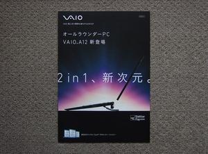 【カタログのみ】VAIO 2018.11 検 SONY A12 S11 S13 S15 C15 Windows 10 ALL BLACK EDITION