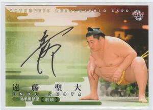 BBM2019大相撲 60枚限定直筆サインカード 遠藤聖大 即決