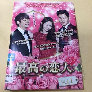 最高の恋人 DVD 全39巻セット