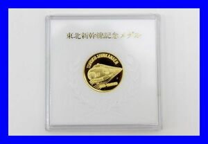 ●東北新幹線開業 記念メダル 金メダル色 着工 昭和46年11月開業 昭和57年6月 アンティーク ビンテージ レア Z1923
