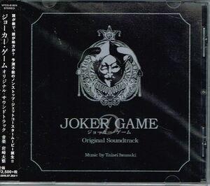 CD[映画 ジョーカー・ゲーム オリジナル・サウンドトラック]岩崎太整/即決