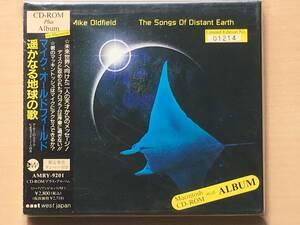 ■CD-ROM Plus 限定盤 マイク・オールドフィールド / 遥かなる地球の歌 送料込 MIKE OLDFIELD / The Songs Of Distant Earth AMRY-9201