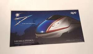 【送料込】北陸新幹線 W7系 クオカード500 かがやき【未使用】