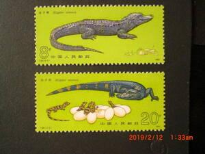揚子江のワニ 2種完 未使用 1983年 中共・新中国 VF/NH