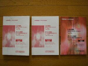 トヨタ純正 DVDナビゲーション ND3T-W55 取扱説明書 3冊