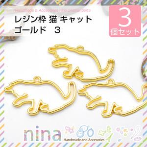 レジン枠 猫 キャット ゴールド 3個セット 3 | 空枠 材料 レジン枠 フレーム 枠 パーツ UVレジン ゴールド UVレジン液 キャット セット 猫