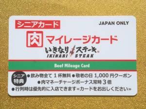 希少品#新品☆速達送料無料!☆限定1名様☆IKINARI STEAK 2021 カード発行・配布終了!☆いきなりステーキ肉マイレージ・シニアカード☆