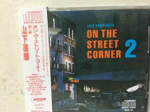 即決 希少 箱帯 オン・ザ・ストリートコーナー2  山下達郎 CD