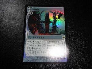 FOIL/研磨車/Whetwheel/未来予知/日本語版/MTG1枚