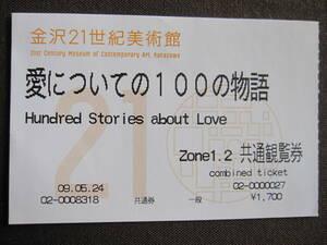 【使用済】 金沢21世紀美術館 愛についての100の物語 共通観覧券