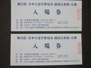 使用済 第22回日本七宝作家協会選抜広島展入場券 広島県立美術館