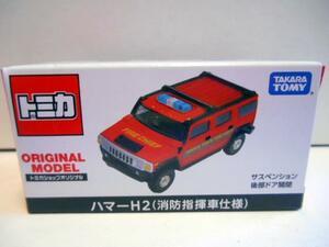 トミカショップオリジナル ハマ-H2(消防指揮車仕様)