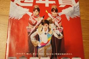 ■松浦あや モーニング娘 EPSON プリンターカタログ 2005年
