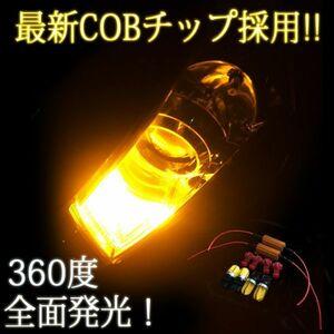 スズキ SX-4 YA/YB11S HID仕様車用 LEDウィンカーキット1台分
