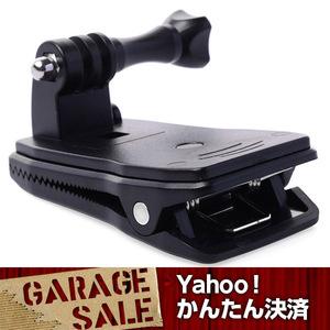 ☆即決☆GoPro SJCAM 360度回転式レックマウント クリップ 送料250円