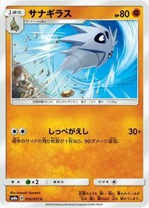 SM8a闘C016/052サナギラス■サン&ムーン「ダークオーダー」■未使用ポケモンカード ポケカ
