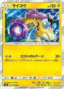 SM8雷Rキラ037/095ライコウ■サン&ムーン「超爆インパクト」■未使用ポケモンカード ポケカ