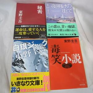 ●◆東野圭吾文庫本4冊「白銀ジャック」「夜明けの街で」毒笑小説」「秘密」
