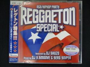 rj3 レンタル版CD R&B/HIPHOP・パーティ~レゲトン・スペシャル~ 617879