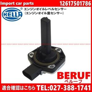 BMW エンジンオイルレベルセンサー HELLA製 1シリーズ E81 E82 E87 E88 116i-1.6 116i-2.0 118i 120i 12617501786