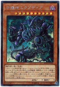 【遊戯王】守護神エクゾディア(シークレット)20TH-JPC02