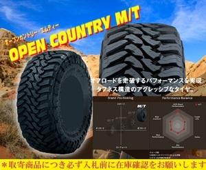 海外で大人気 TOYO OPEN COUNTRY M/T 33X1250R15 33X12.50 R15 LT 108P 1本 マッドテレーン クロカン 4WD 4×4 リフトアップ車に