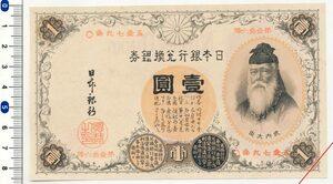 【寺島コイン】 漢数字一円 未使用