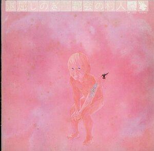 LP☆都会の村人 / 退屈しのぎ / SF-1023