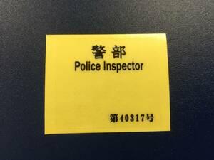 証票・警部・警察証票・証票ステッカー・警察手帳