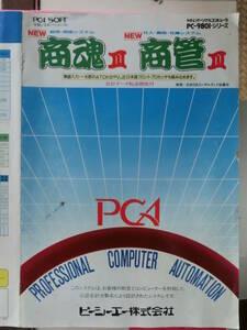 PCA商魂3 商管3 カタログ,NEC PC-98用,販売・売掛シ,仕入・買掛・在庫シ,1枚6頁-会計,財務会計の決定版,企業編,財務会計,家計簿感覚,1枚8頁