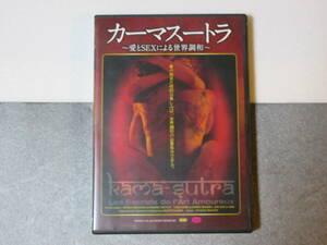 カーマスートラ 愛とSEXによる世界調和(日本語字幕版)
