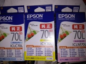 ICLC70L ICY70L ICLM70L 3色 エプソン 純正 増量 インクカートリッジ ライトシアン ライトマゼンタ イエロー