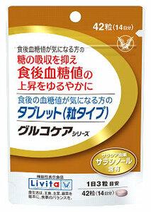 大正製薬 食後の血糖値が気になる方のタブレット 粒タイプ 14日(42粒) 新品