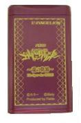 【即決】 パチスロ『新世紀エヴァンゲリオン-魂の奇跡-』 携帯灰皿 エヴァンゲリヲン