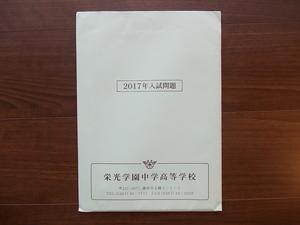 「栄光学園」入試問題☆2017年(平成29年)☆ゆうパケット込☆匿名配送