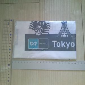 東京メトロ 手ぬぐい