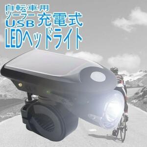 LED 自転車用ヘッドライト ソーラーパワー USB充電可能 コンパクト設計 240Lm 防水