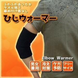 ひじウォーマー 肘サポーター タオル地 暖かい 保温性 通気性 伸縮性 冷え性に フリーサイズ 男女兼用