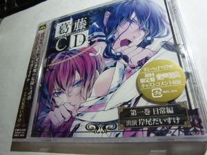新品★葛藤CD ~ 天使と悪魔のささやき合戦 ~ 第一巻 日常編 岸尾だいすけ 初回限定盤
