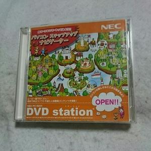 【10点以上の落札で2割引!】(T-27)DVD station/NEC PC NAVI/パソコンライフナビゲーター